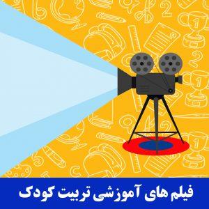 فیلم های آموزشی تربیت کودک