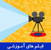 فیلم های آموزشی