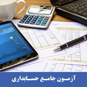 آزمون جامع حسابداری