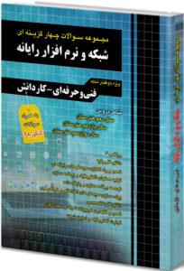 کتاب شبکه و نرم افزار