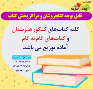توزیع کتاب