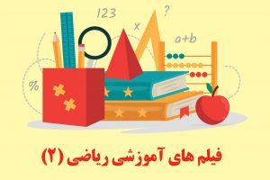 ریاضی 2