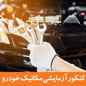 کنکور آزمایشی مکانیک خودرو