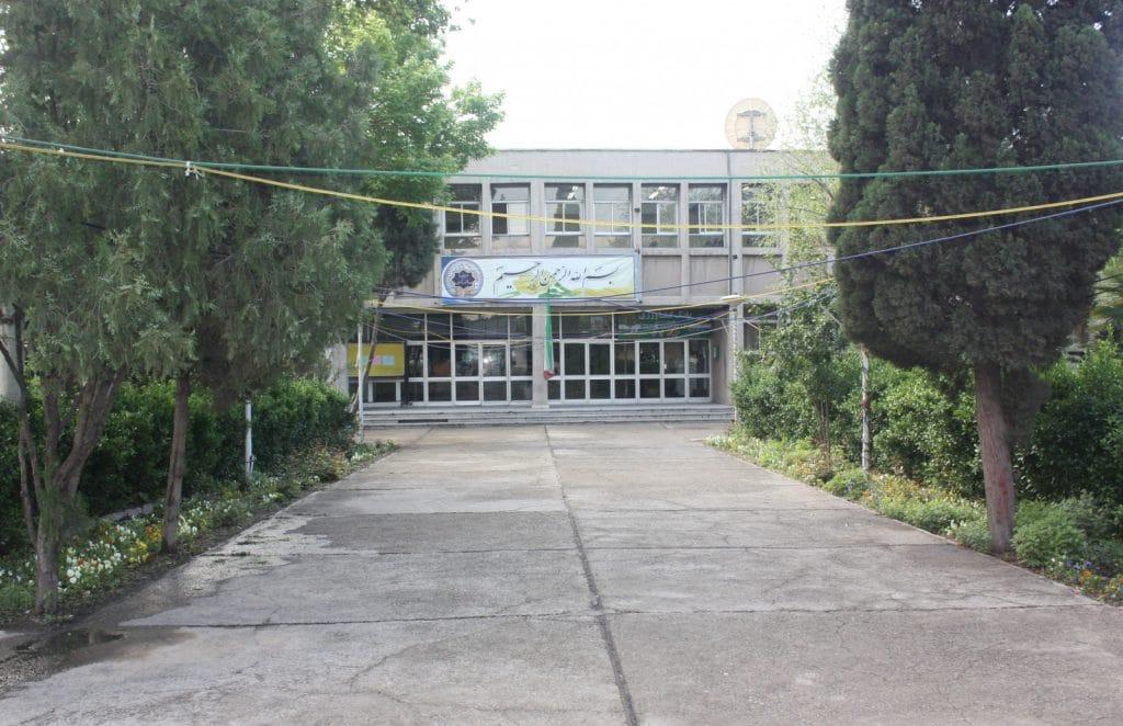 دانشگاه انقلاب اسلامی