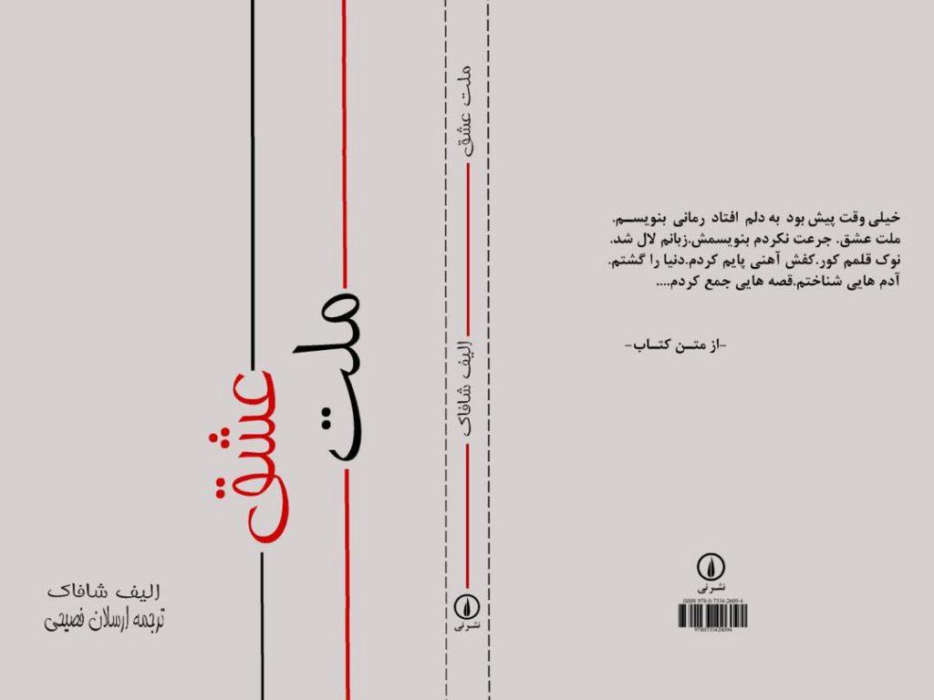 آثار برگزیده هنرجویان هنرستان شریف نوشهر