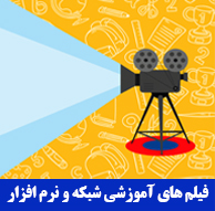 فیلم های آموزشی شبکه
