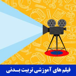 فیلم آموزشی