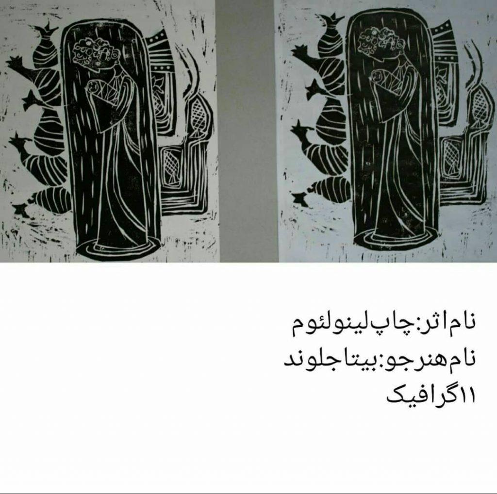 آثار برگزیده هنرجویان