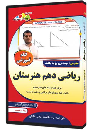 فیلم آموزشی ریاضی 10