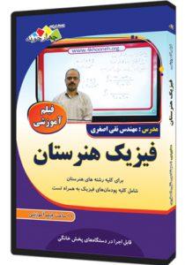 فیلم آموزشی فیزیک