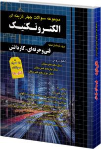 کتاب تست الکتروتکنیک