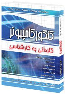 کتاب کنکور کامپیوتر