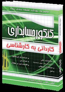 کتاب کنکور حسابداری
