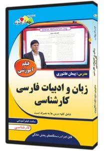 زبان و ادبیات فارسی کارشناسی