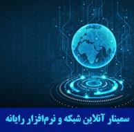 سمینار آنلاین شبکه و نرمافزار رایانه