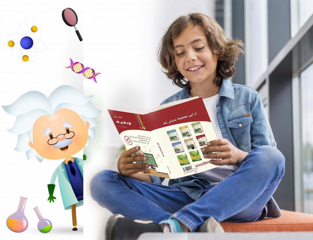 کتاب علوم نهم