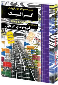 کتاب تست گرافیک