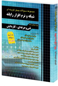 کتاب تست شبکه و نرم افزار