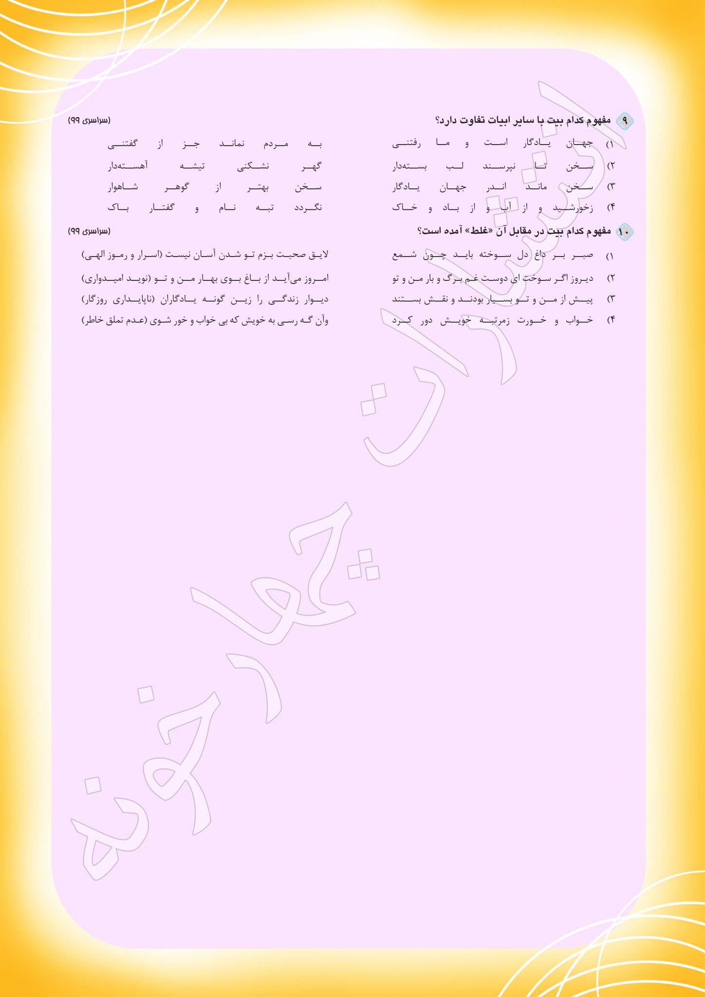 کنکور فارسی 3