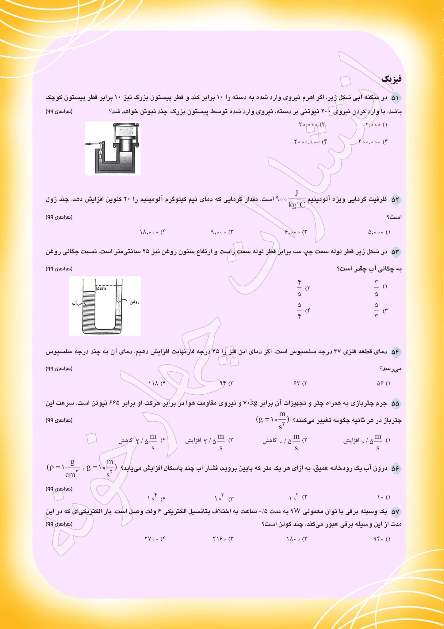 سوال فیزیک کنکور