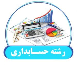 آینده شغلی رشته حسابداری