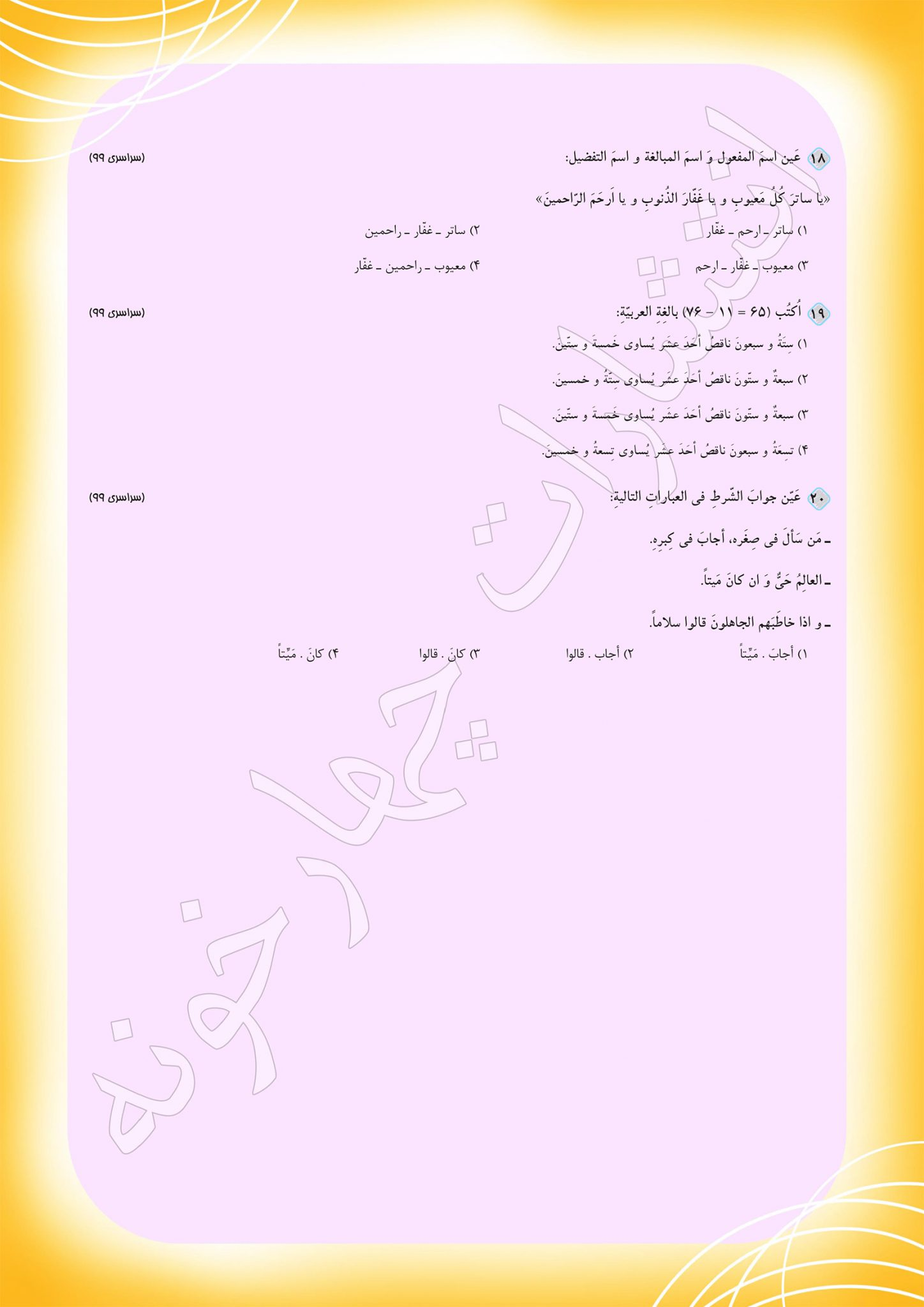 کنکور عربی 3
