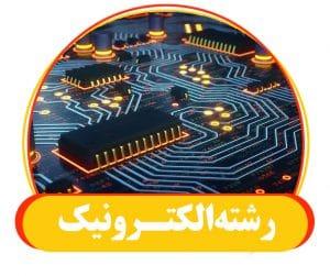 آینده شغلی رشته الکترونیک