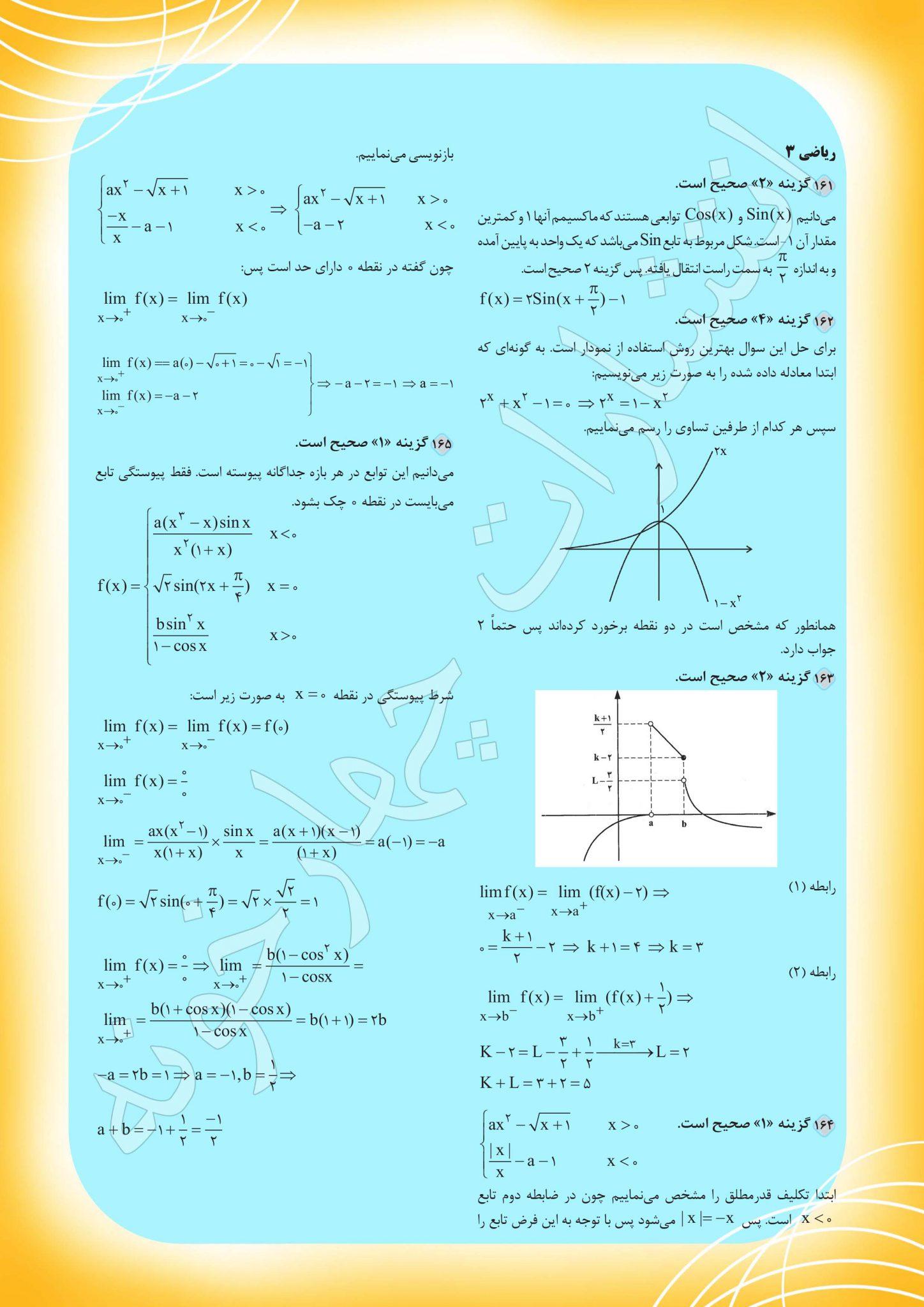 کنکور فنی ریاضی 3
