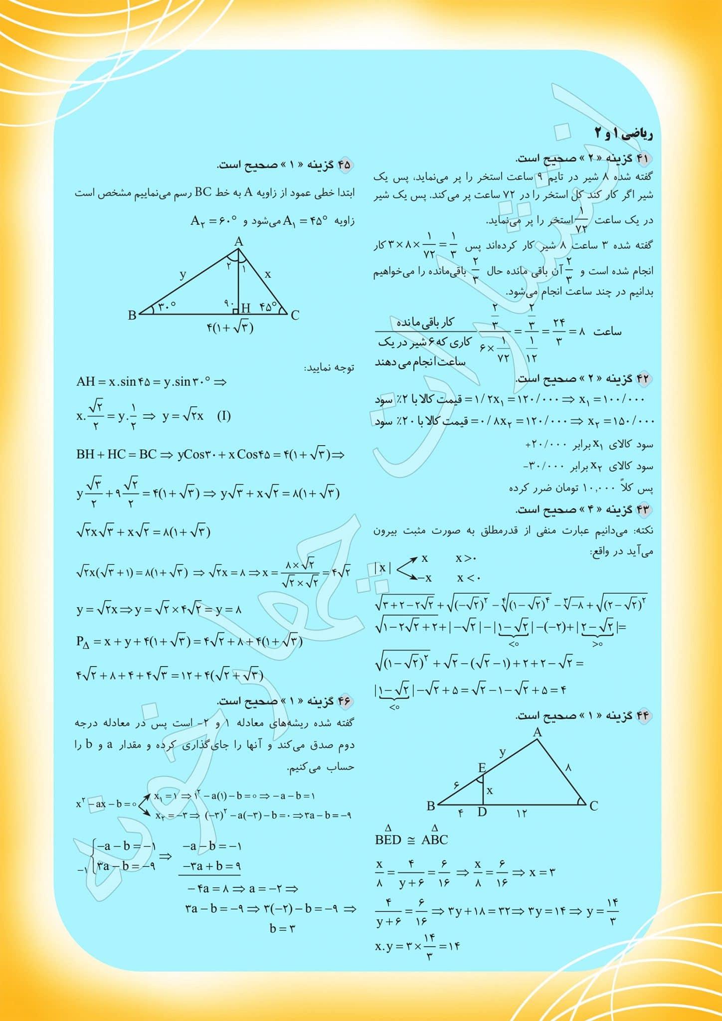 پاسخ کنکور ریاضی