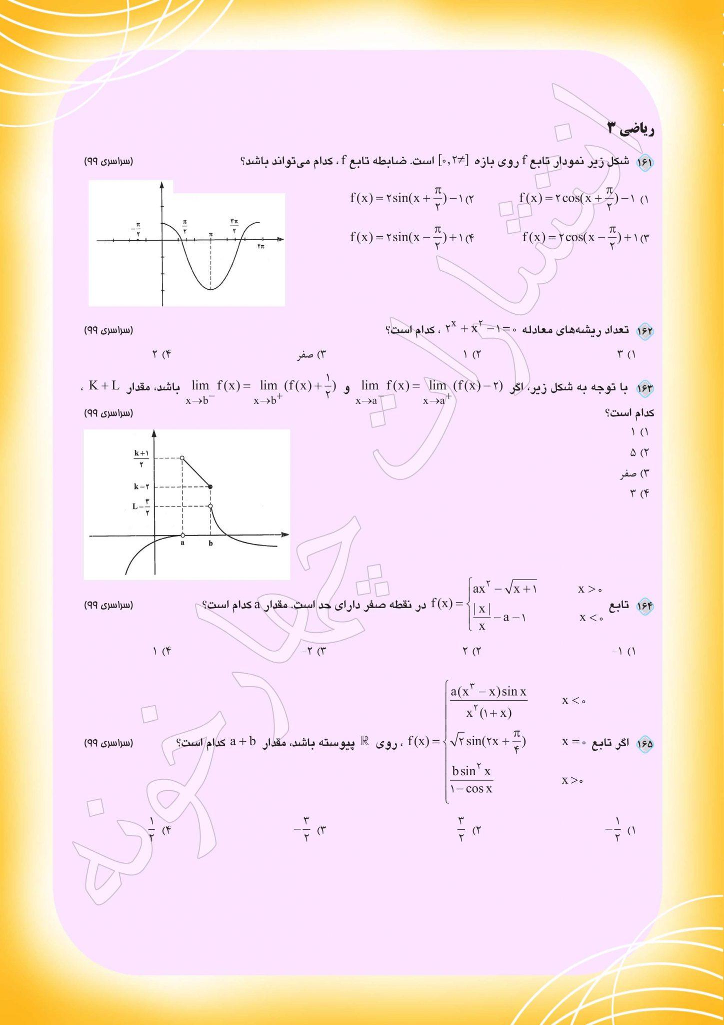 سوال ریاضی 3