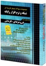 کتاب شبکه و نرم افزار رایانه