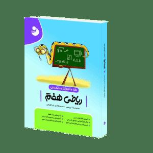 کتاب کار ریاضی هفتم