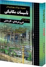 کتاب تاسیسات مکانیکی