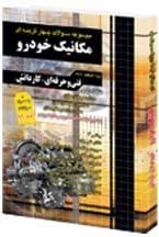 کتاب تست مکانیک خودرو