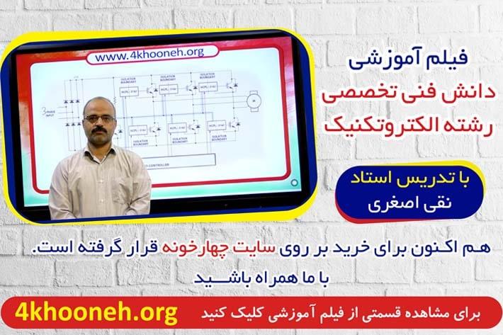 فیلم  آموزشی دانش فنی تخصصی الکتروتکنیک