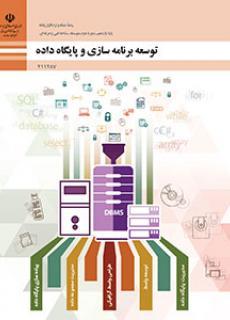 برنامه سازی و پایگاه داده