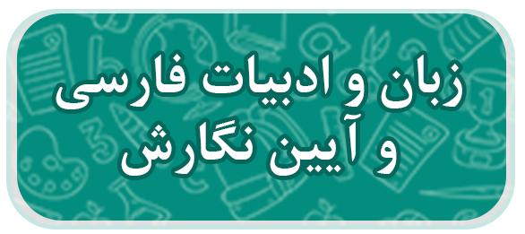 زبان وادبیات فارسی و آیین نگارش