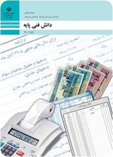 کتاب دانش فنی پایه حسابداری