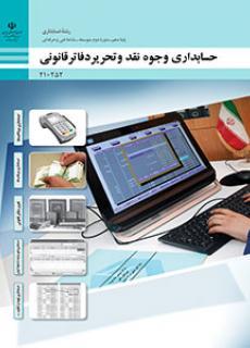 حسابداری وجوه نقد و تحریر دفاتر قانونی
