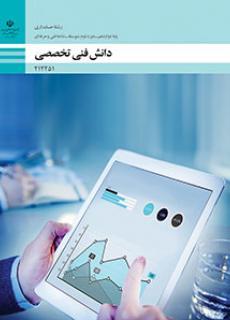 دانش فنی تخصصی حسابداری