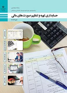حسابداری تهیه و تنظیم صورتهای مالی