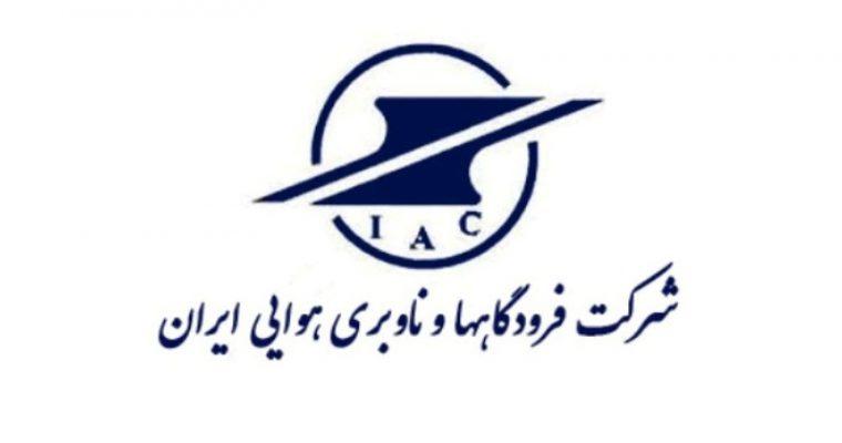 هوایی ایران