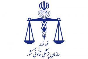 پزشک قانونی
