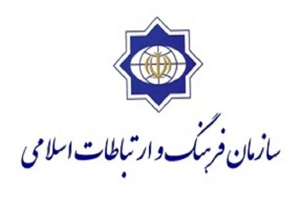فرهنگ و ارتباطات اسلامی
