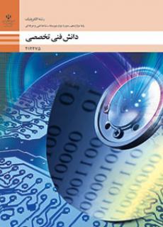 دانش فنی تخصصی الکترونیک