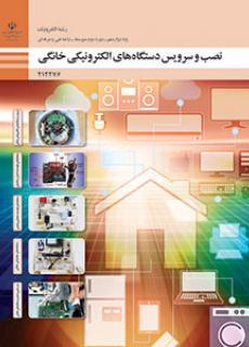 عیب یابی و تعمیر دستگاههای خانگی