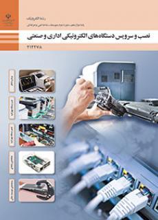 نصب و سرویس دستگاه های اداری و صنعتی