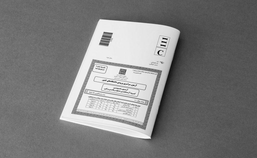 دفترچه آزمون استخدامی