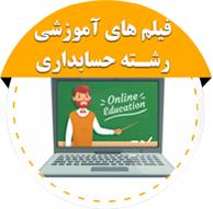 فیلم های آموزشی رشته حسابداری
